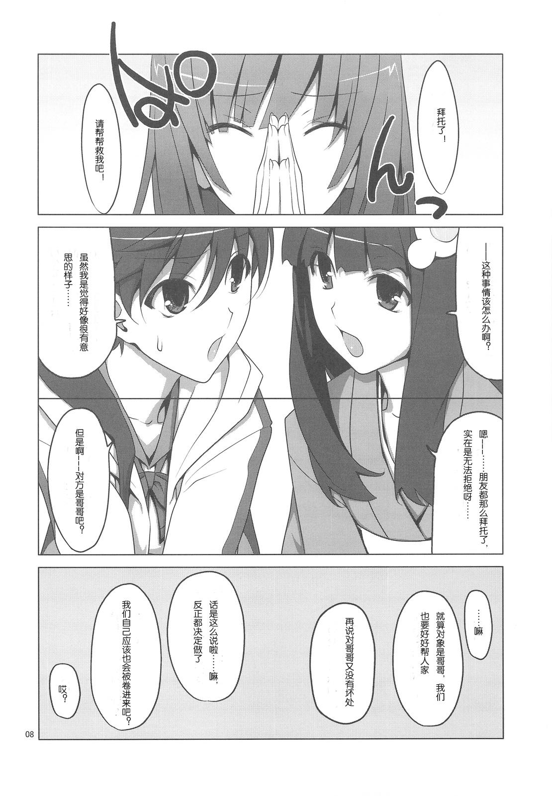 Onegai! FireSisters★ 8