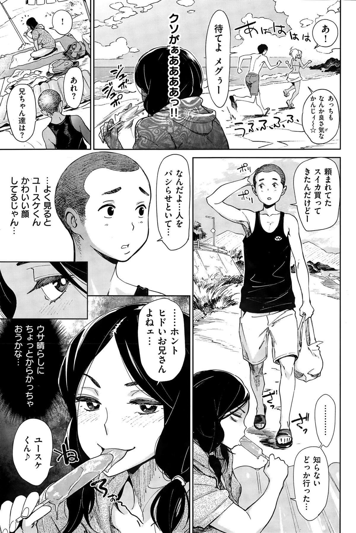 COMIC Shitsurakuten 2015-11 104