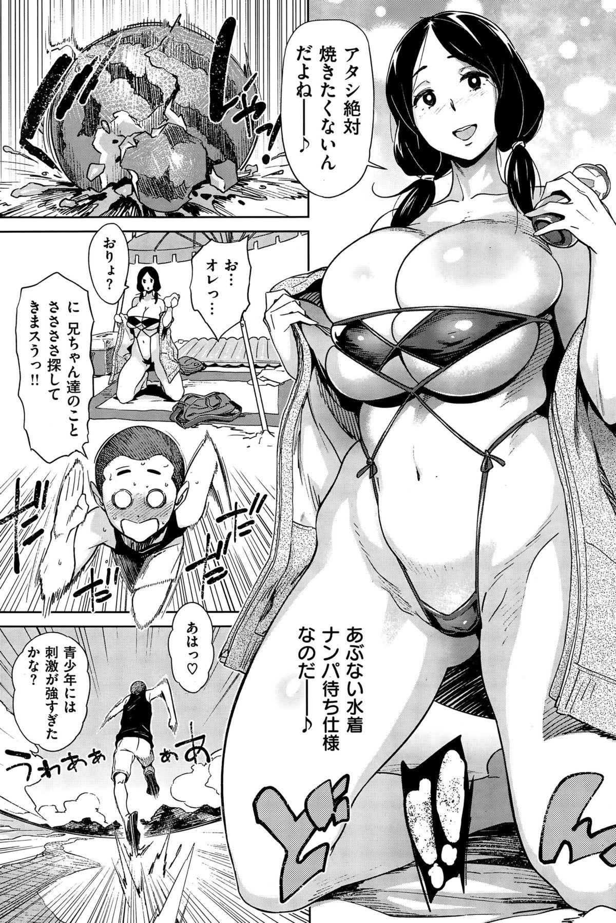 COMIC Shitsurakuten 2015-11 106
