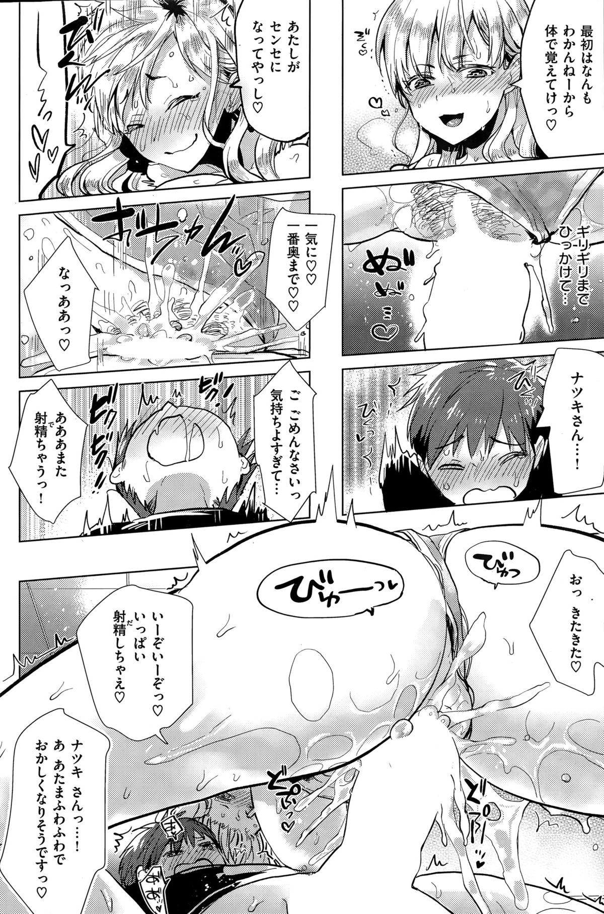 COMIC Shitsurakuten 2015-11 133