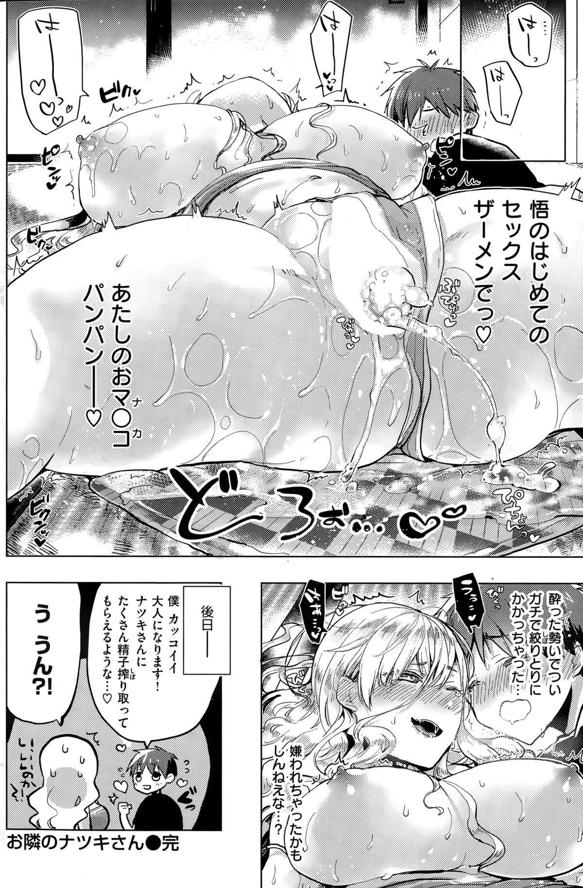 COMIC Shitsurakuten 2015-11 137