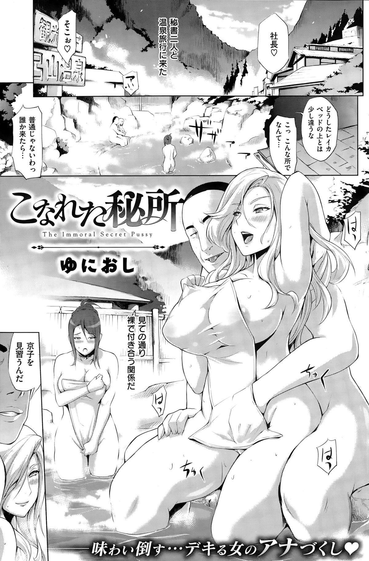 COMIC Shitsurakuten 2015-11 138