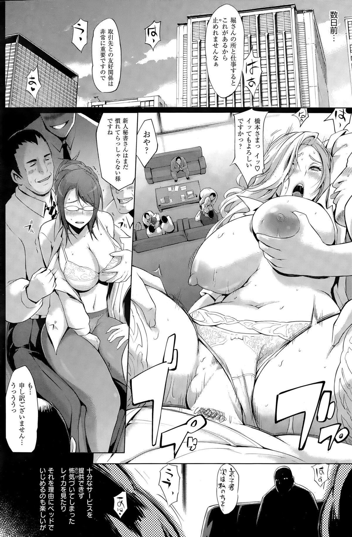 COMIC Shitsurakuten 2015-11 141