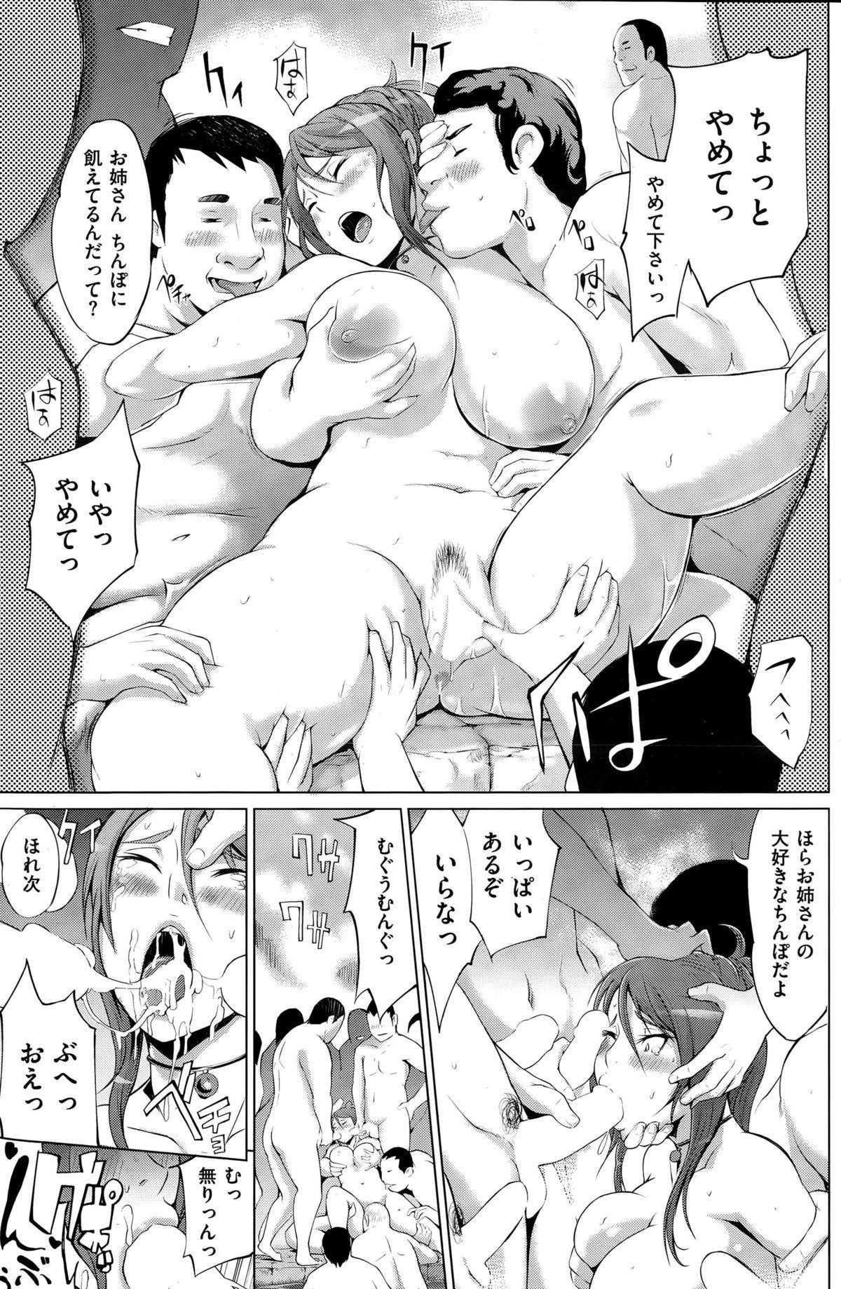 COMIC Shitsurakuten 2015-11 148