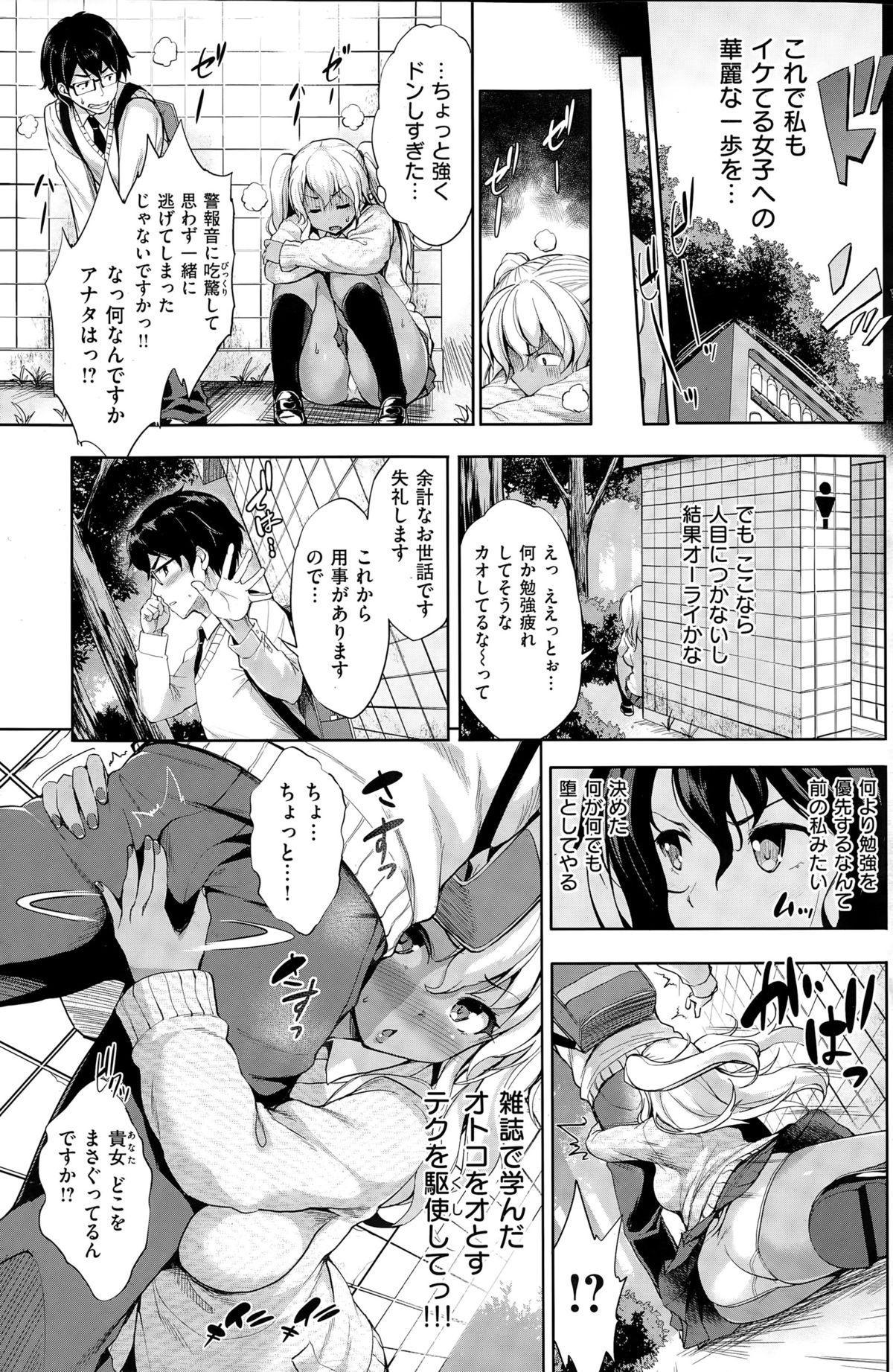 COMIC Shitsurakuten 2015-11 170