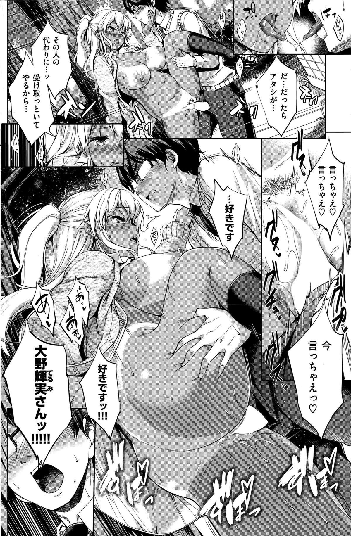 COMIC Shitsurakuten 2015-11 179