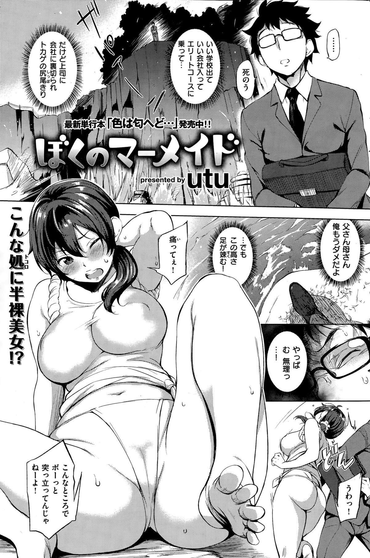 COMIC Shitsurakuten 2015-11 202