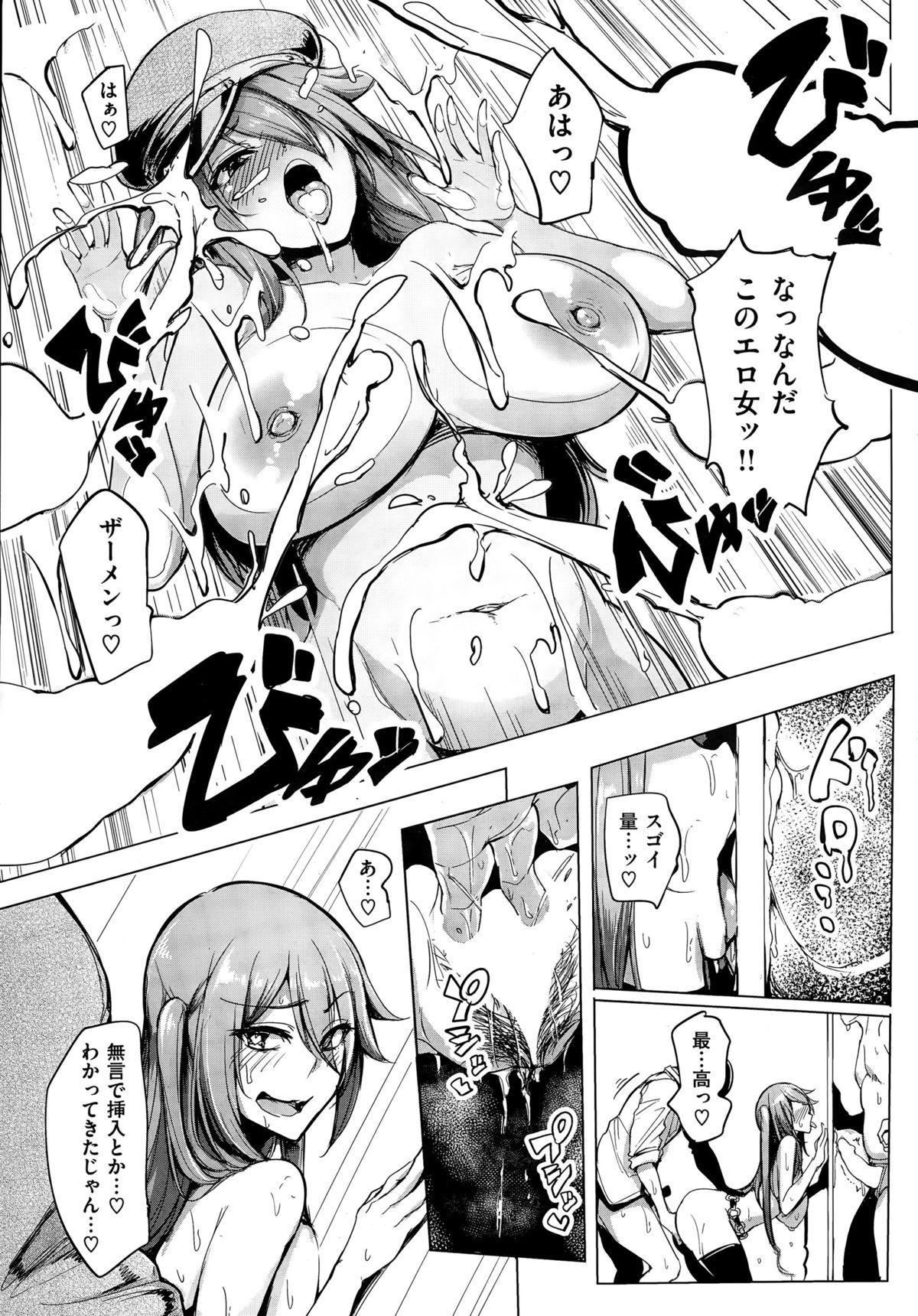 COMIC Shitsurakuten 2015-11 20
