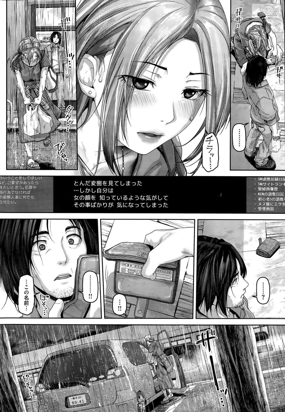COMIC Shitsurakuten 2015-11 27