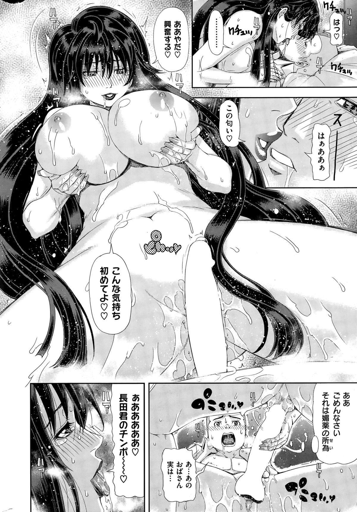 COMIC Shitsurakuten 2015-11 303