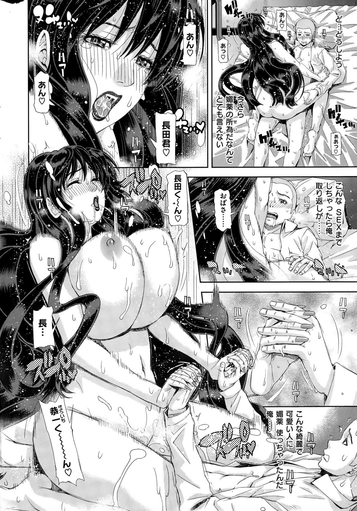 COMIC Shitsurakuten 2015-11 305