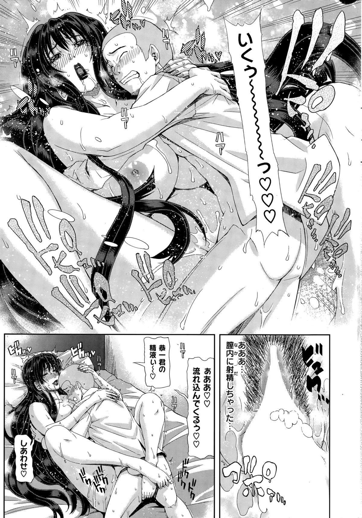COMIC Shitsurakuten 2015-11 308