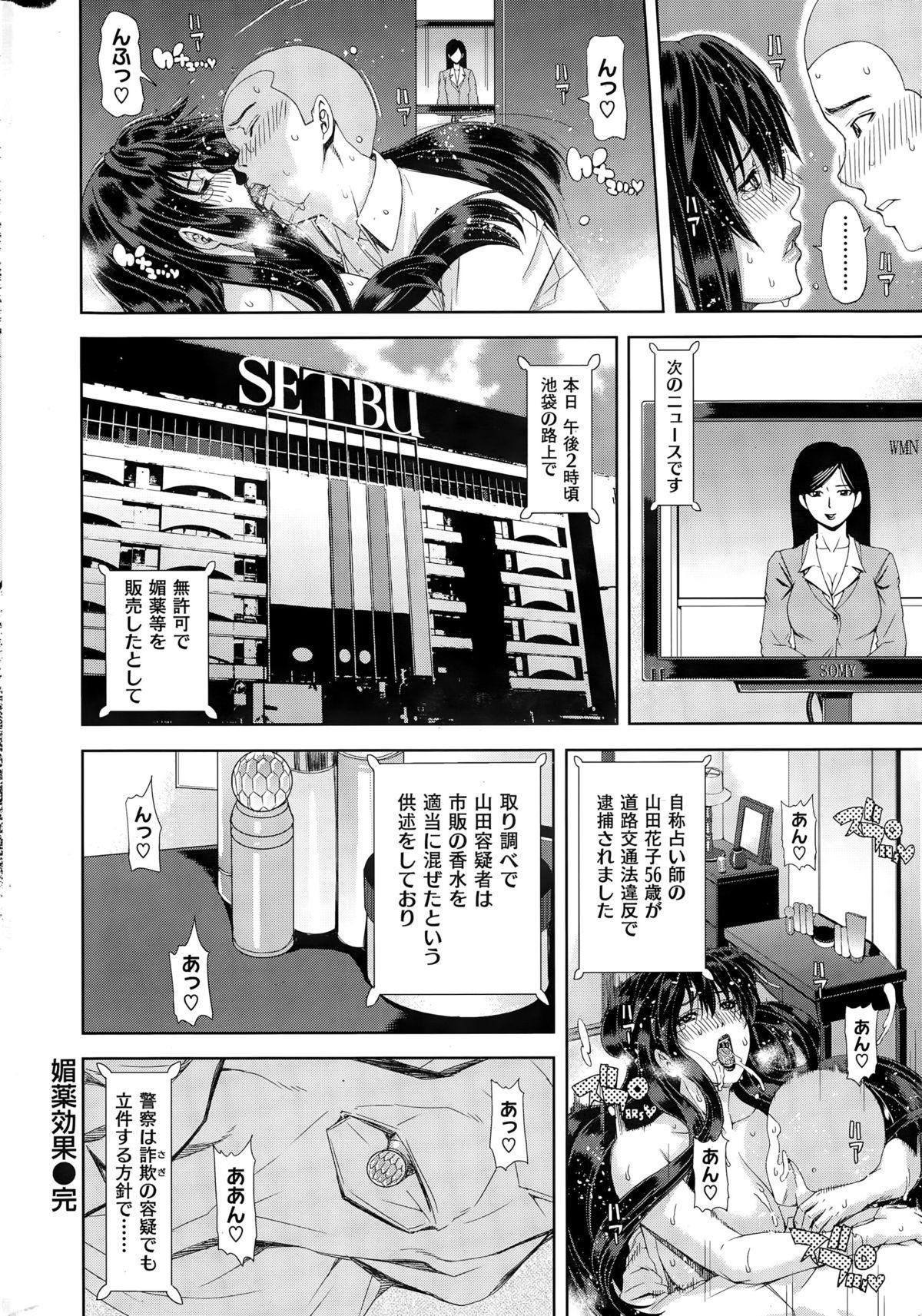 COMIC Shitsurakuten 2015-11 309