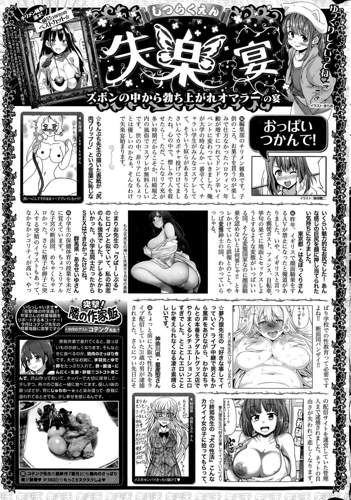 COMIC Shitsurakuten 2015-11 314