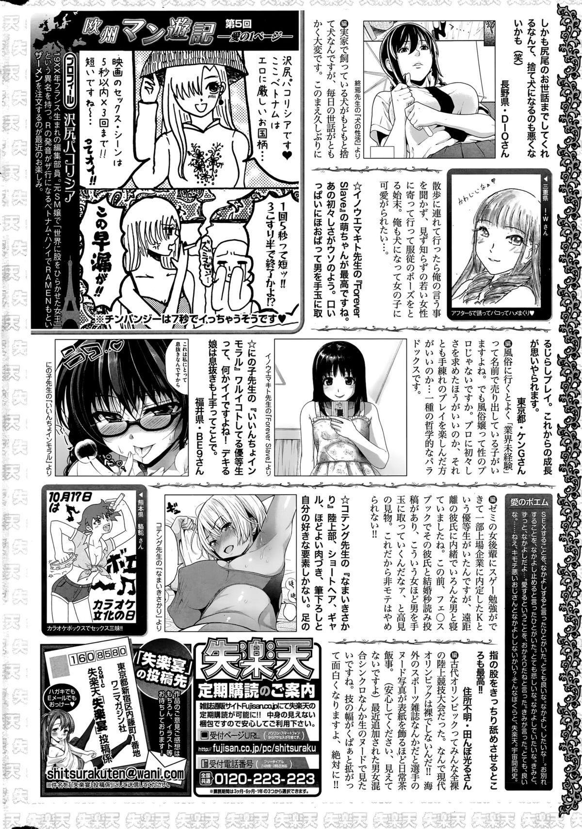 COMIC Shitsurakuten 2015-11 315