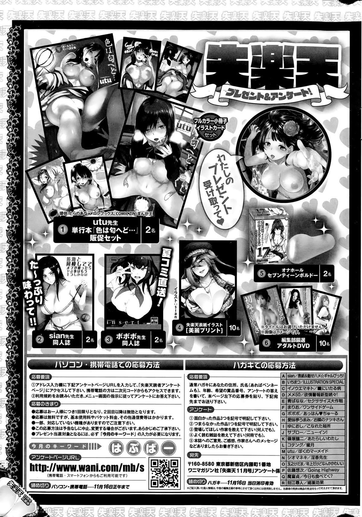 COMIC Shitsurakuten 2015-11 316
