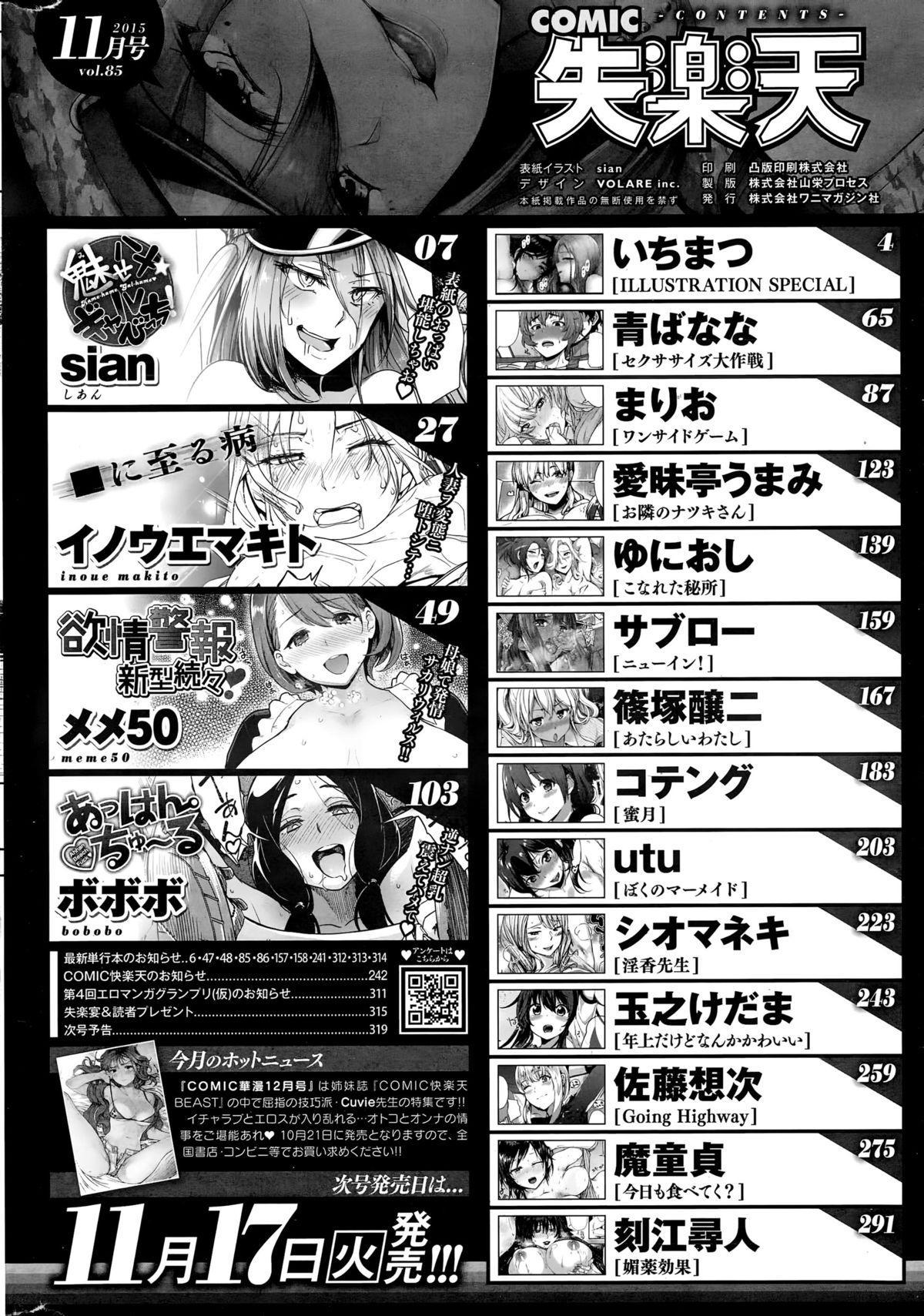 COMIC Shitsurakuten 2015-11 317