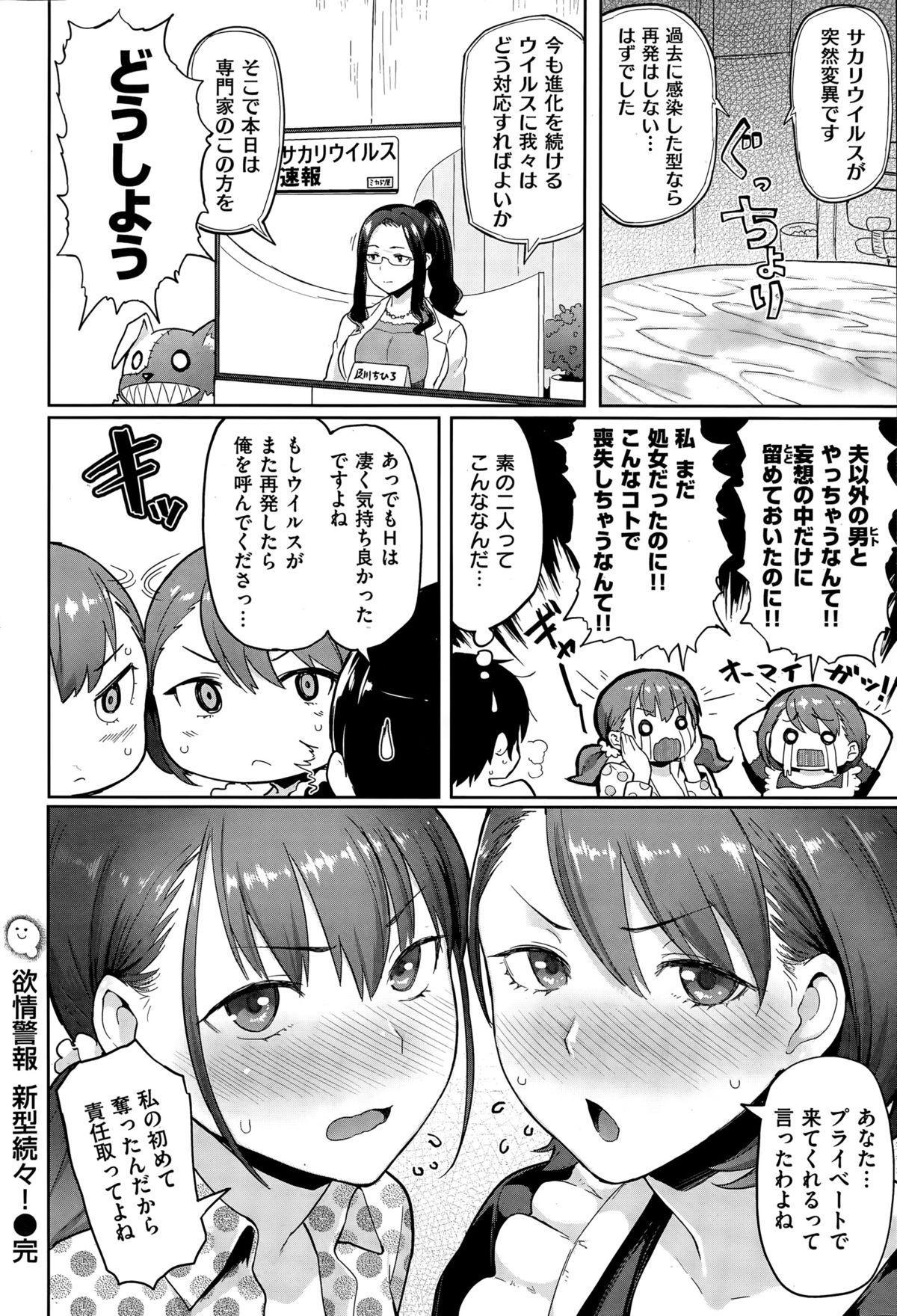COMIC Shitsurakuten 2015-11 63