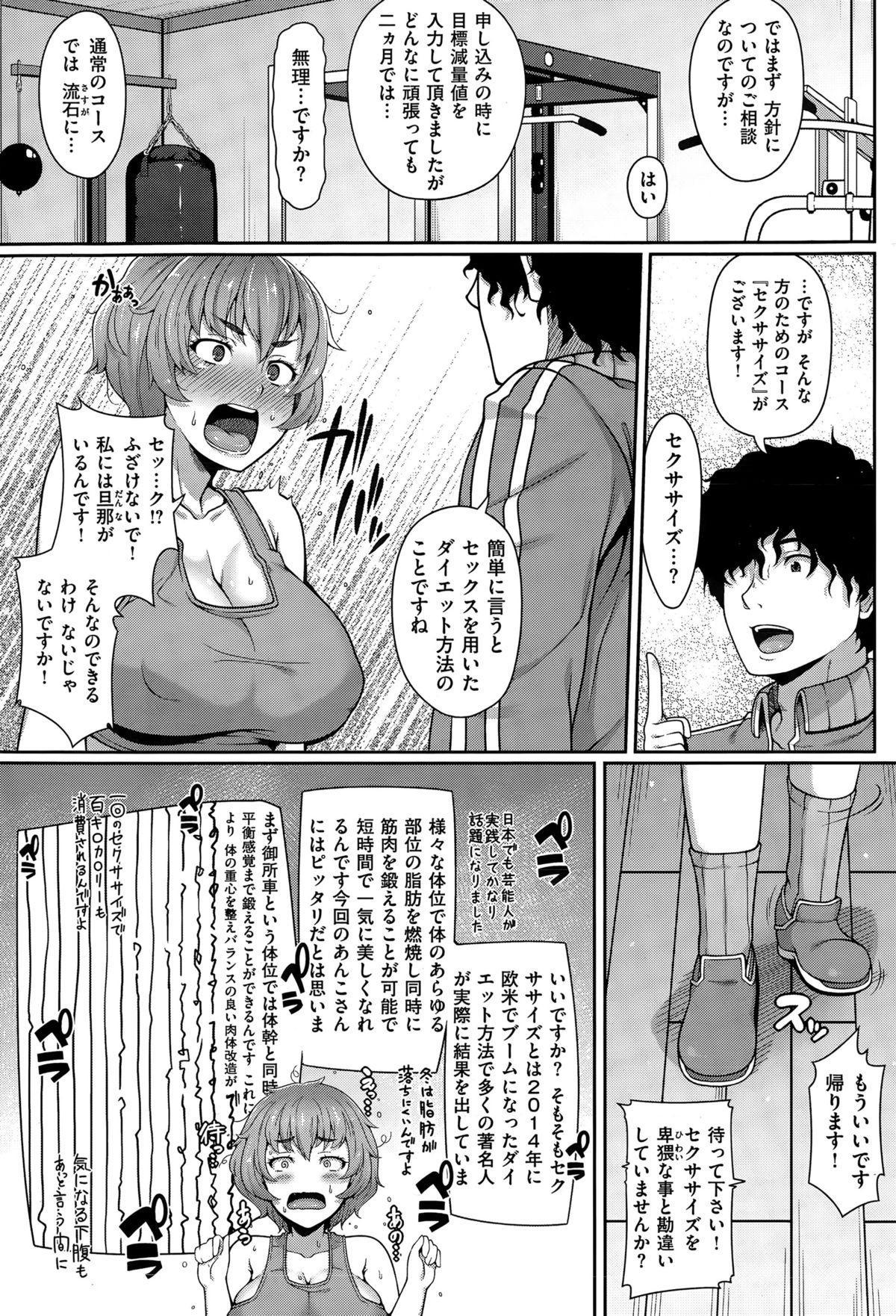 COMIC Shitsurakuten 2015-11 68