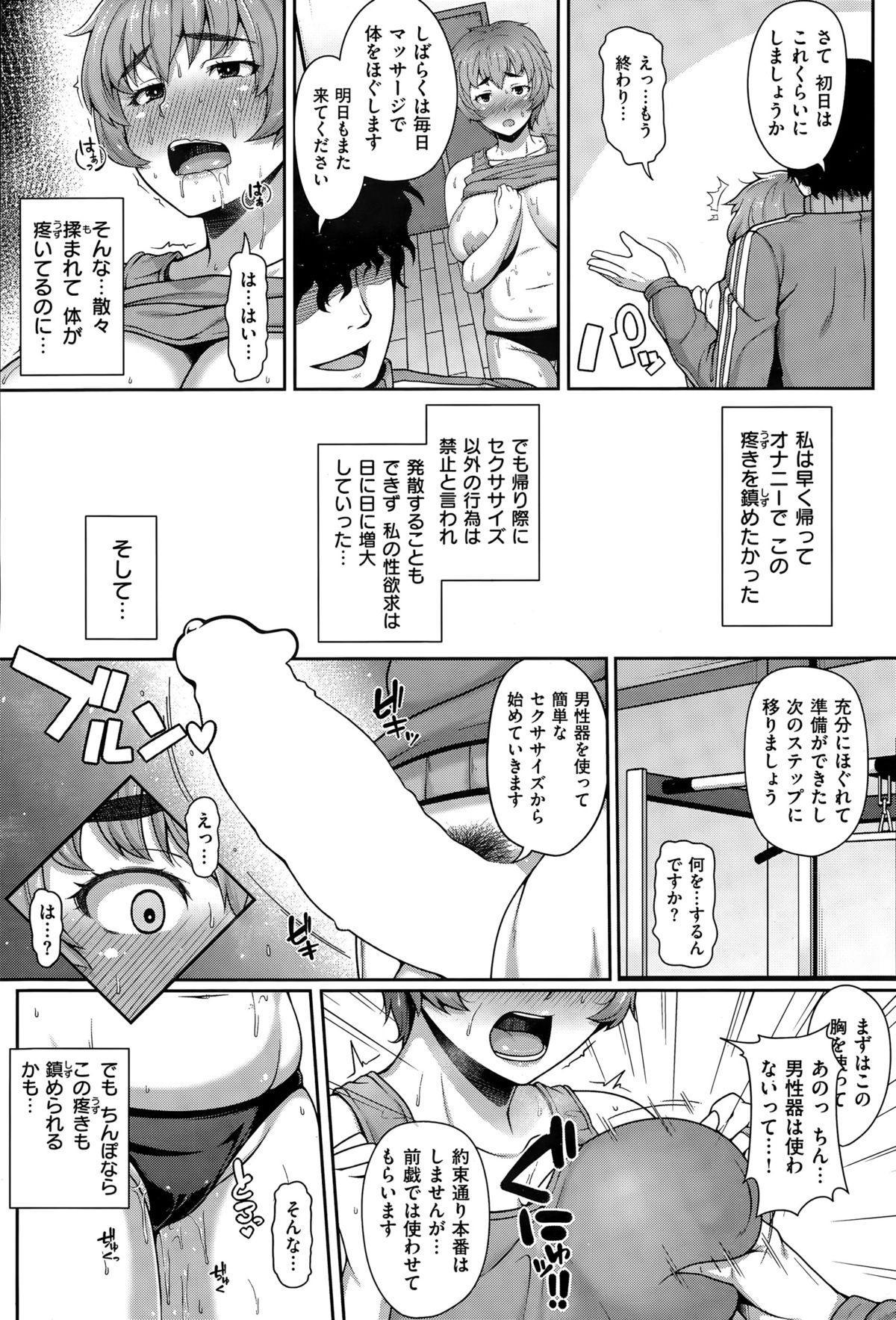 COMIC Shitsurakuten 2015-11 74