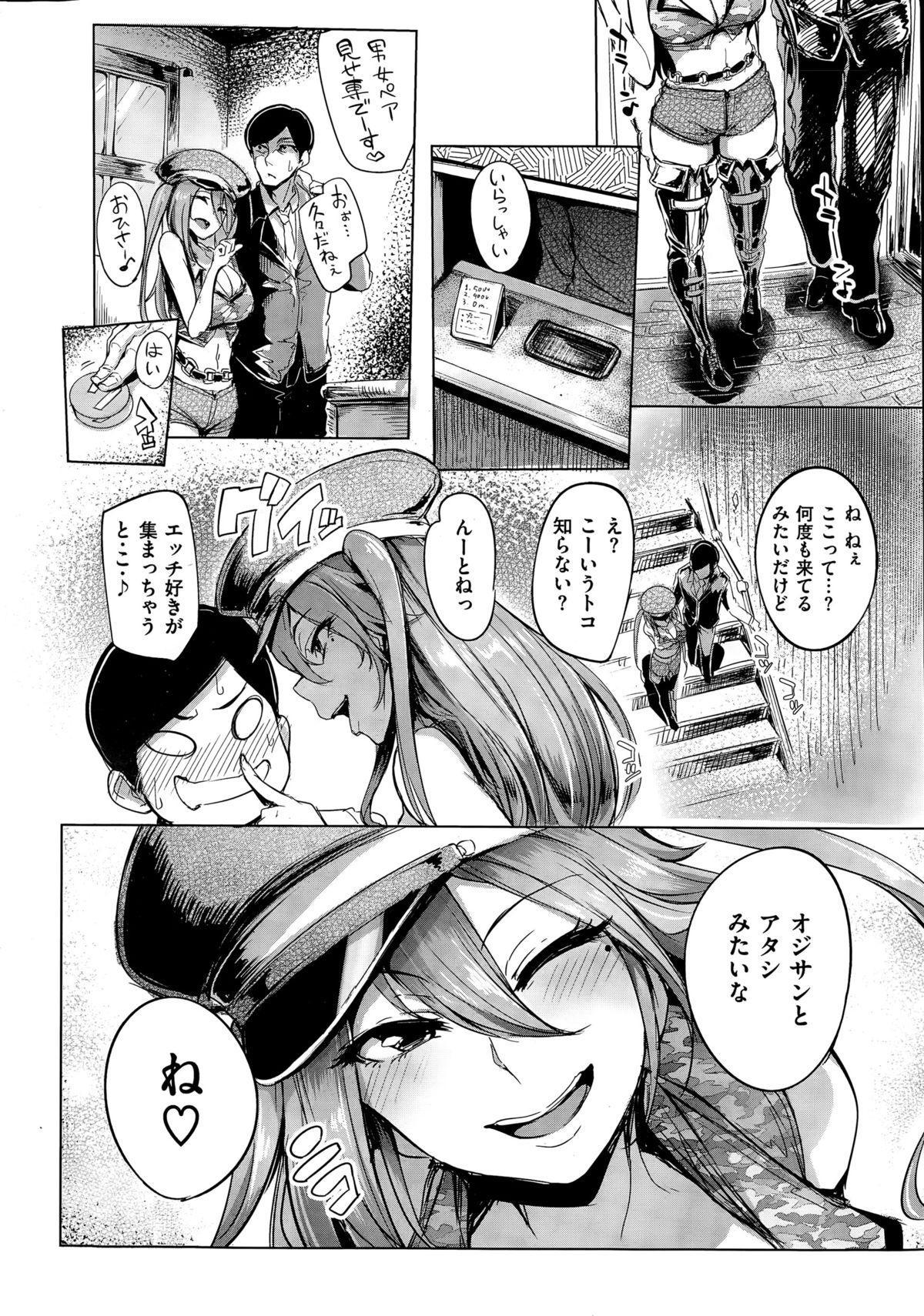 COMIC Shitsurakuten 2015-11 7
