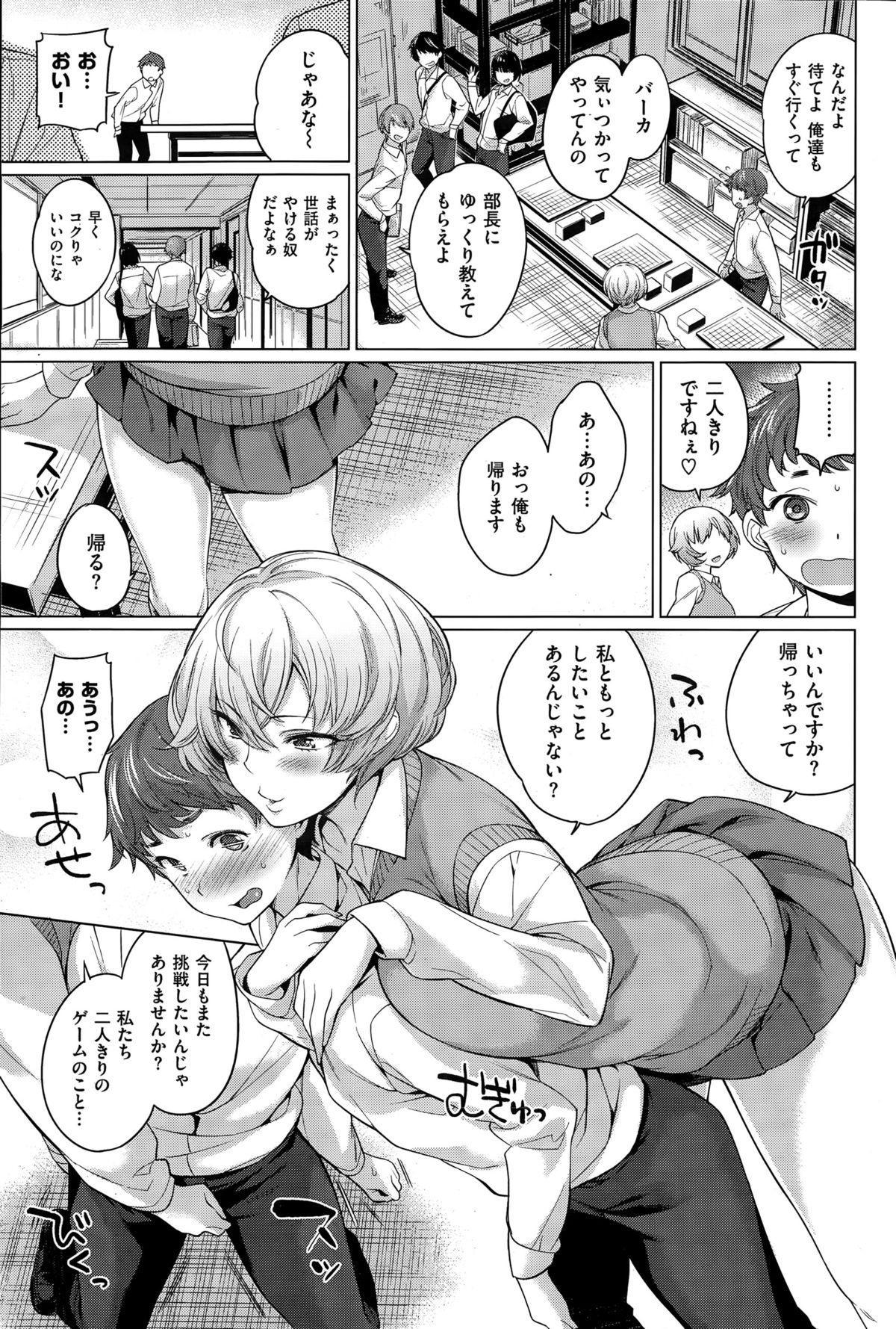 COMIC Shitsurakuten 2015-11 88