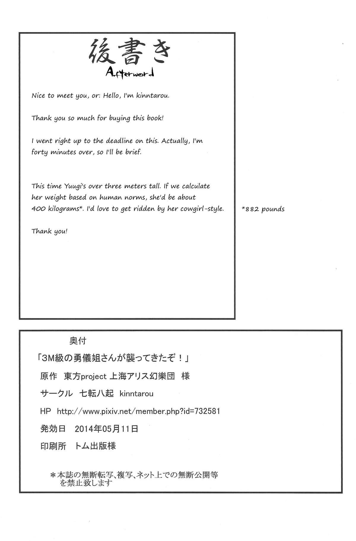 (Reitaisai 11) [Nanakorobi Yaoki (kinntarou)] 3M-Kyuu no Yuugi Nee-san ga Osotte Kitazo! | Attack of the 3M-Class Yuugi! (Touhou Project) [English] {JUSTICE} 24