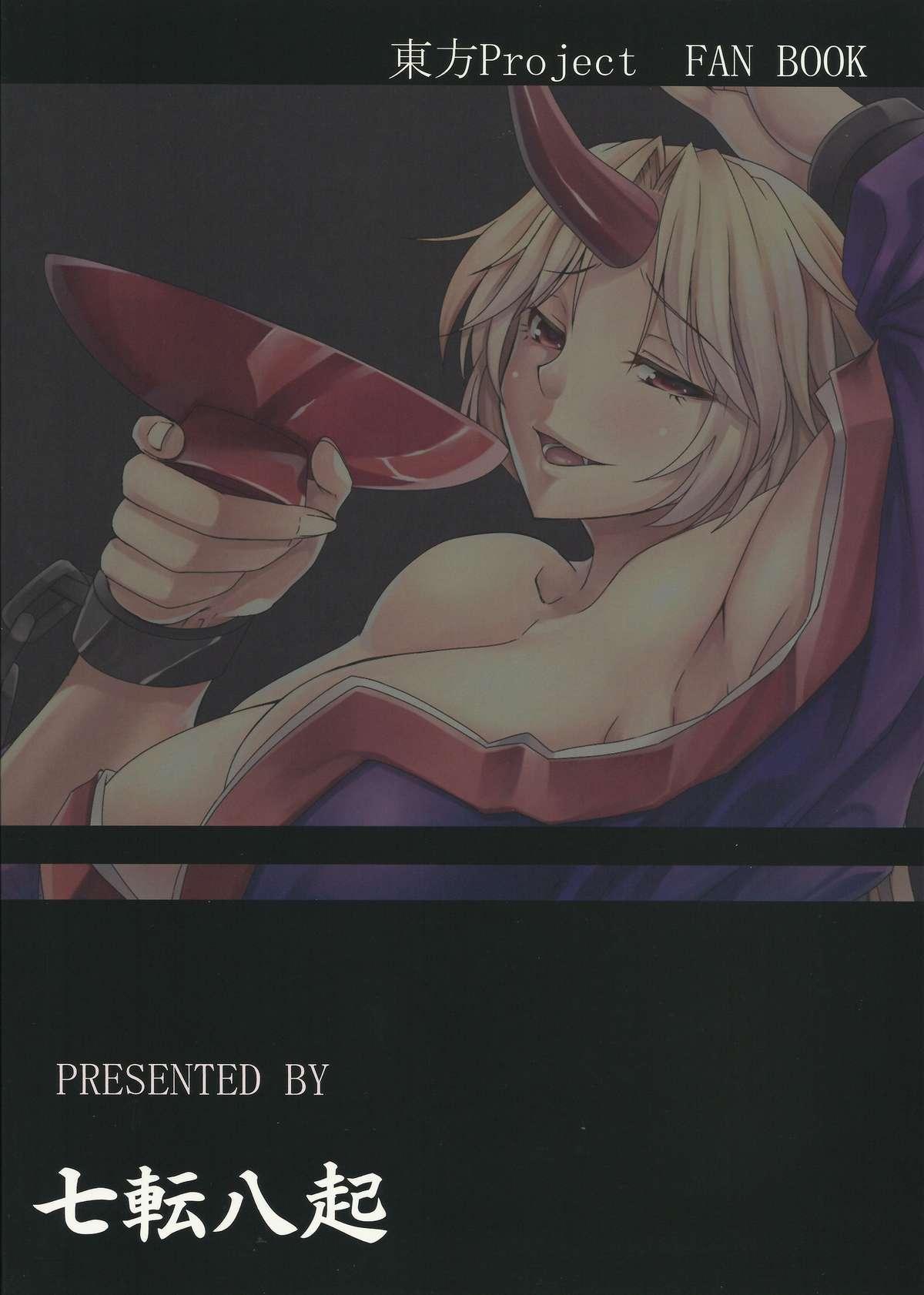 (Reitaisai 11) [Nanakorobi Yaoki (kinntarou)] 3M-Kyuu no Yuugi Nee-san ga Osotte Kitazo! | Attack of the 3M-Class Yuugi! (Touhou Project) [English] {JUSTICE} 25