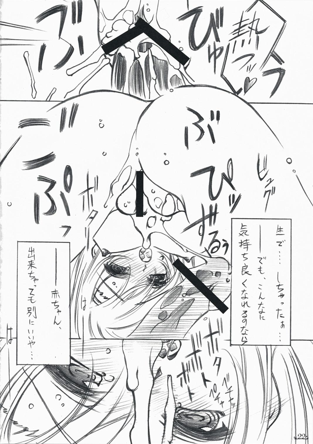 Tengoku e no Kaidan 20