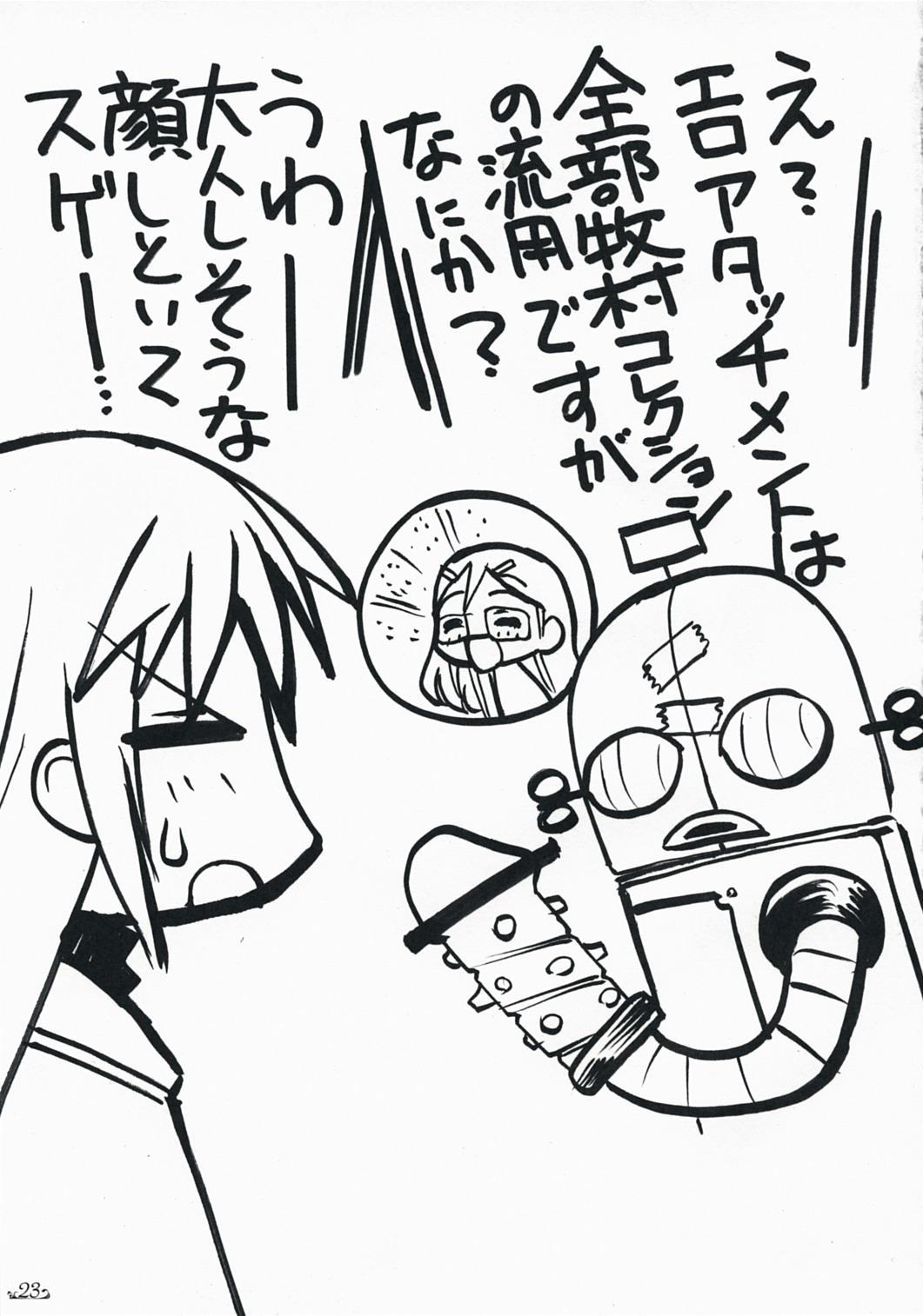 Tengoku e no Kaidan 21