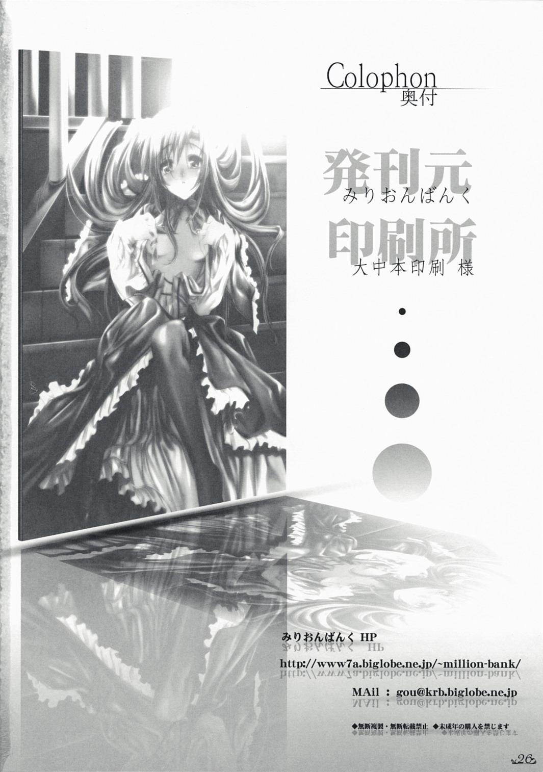 Tengoku e no Kaidan 24