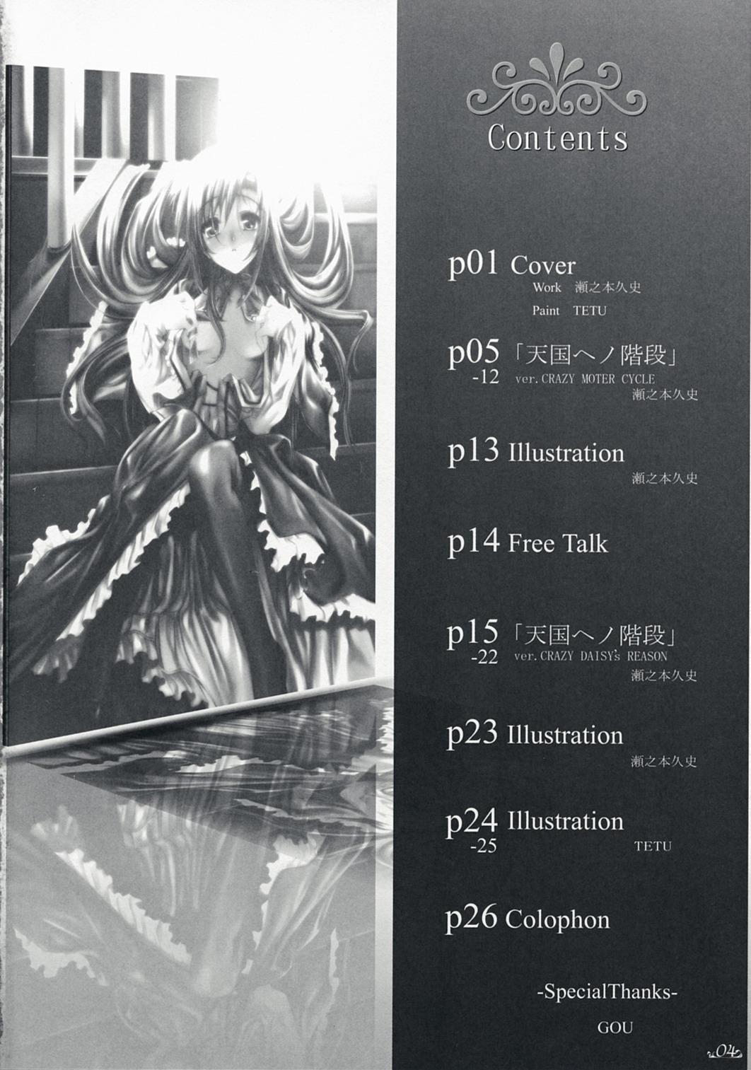 Tengoku e no Kaidan 2
