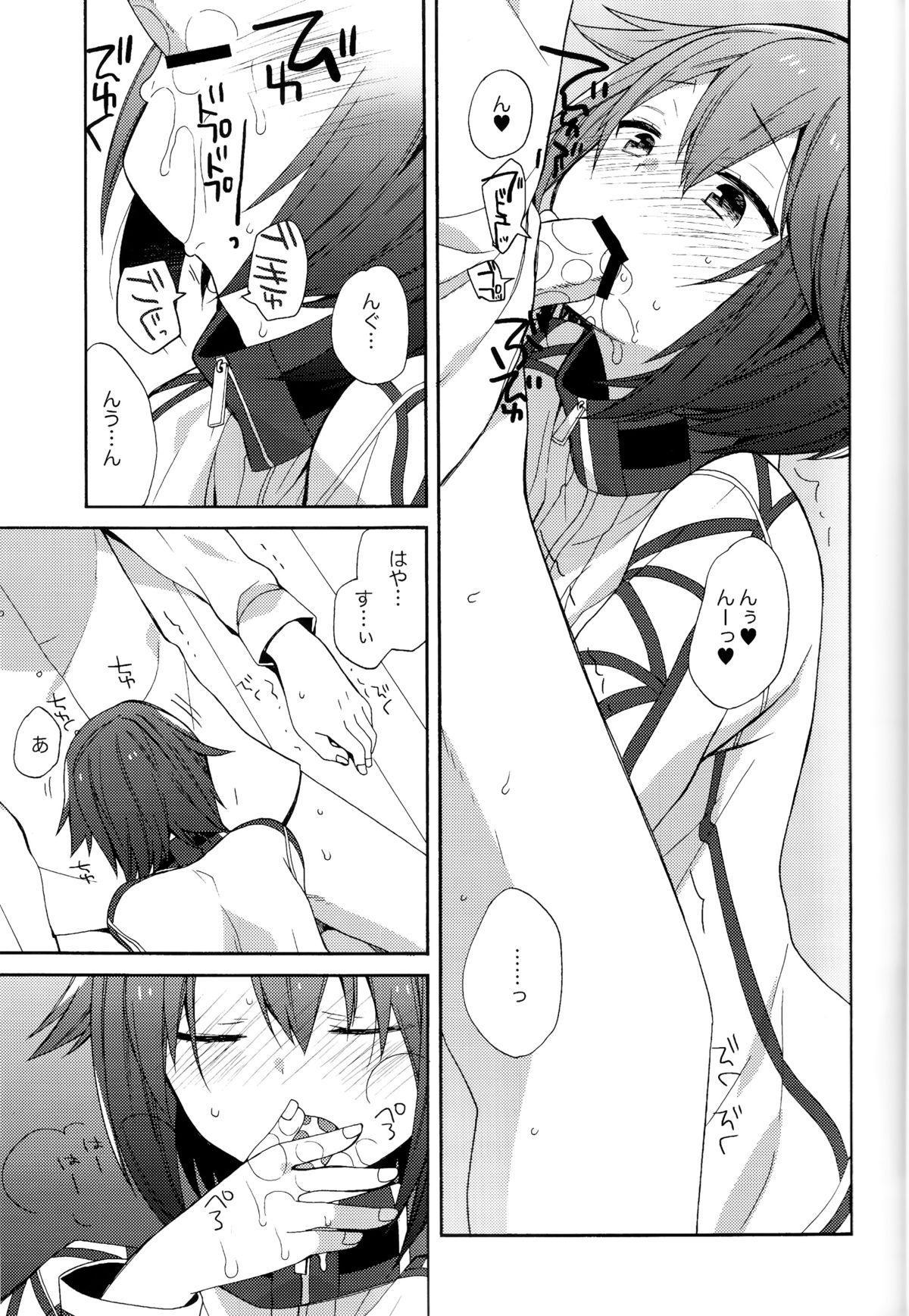 Hayasui-chan no Renai Bougyouryoku 13