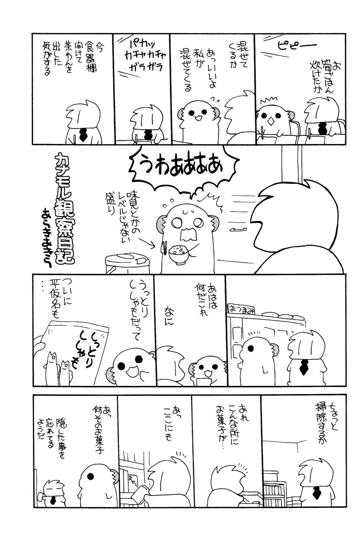 Hayasui-chan no Renai Bougyouryoku 19
