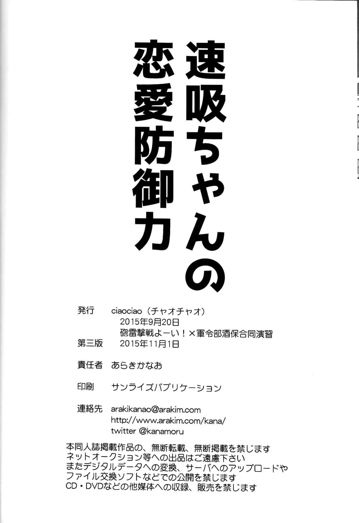 Hayasui-chan no Renai Bougyouryoku 20
