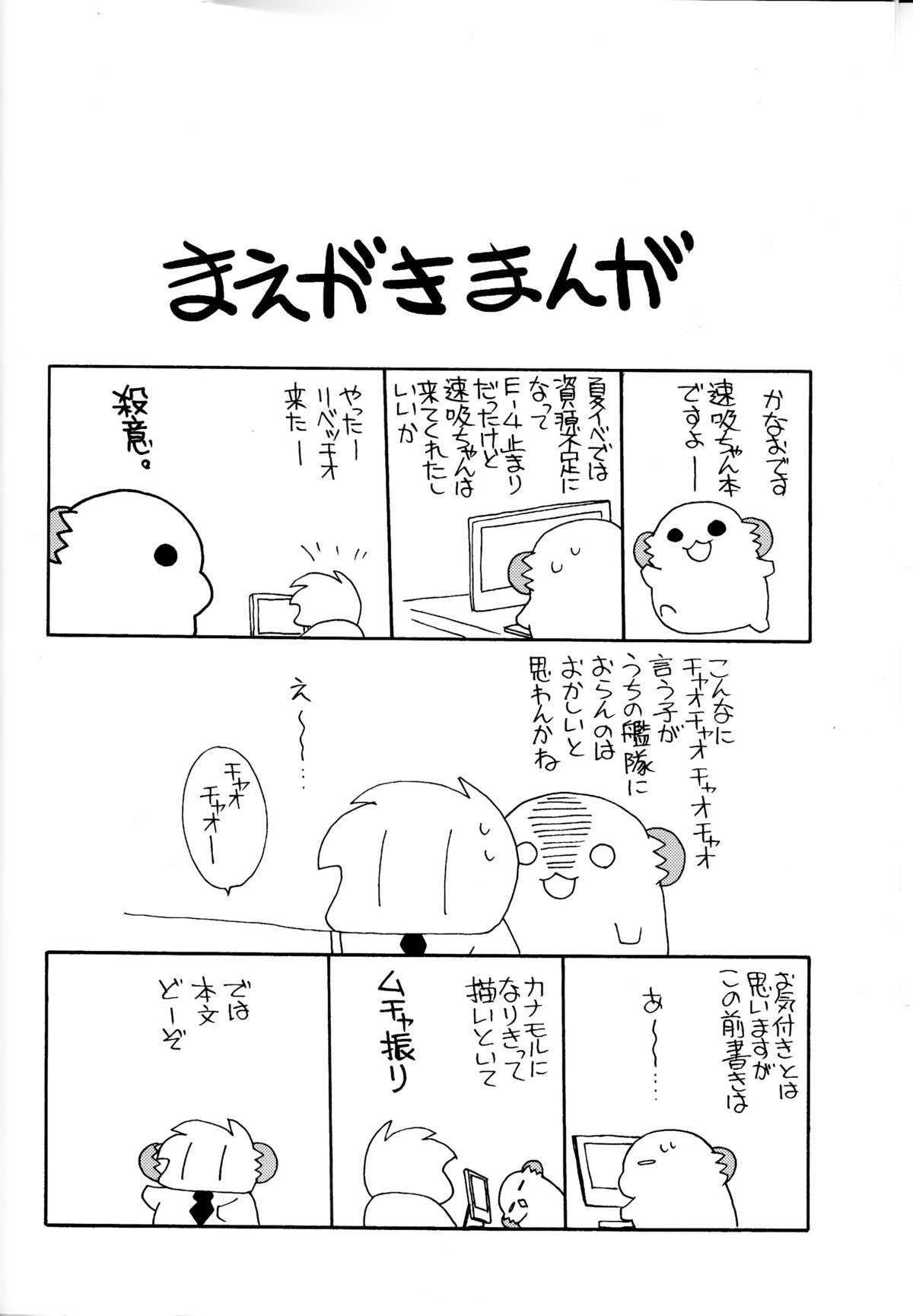 Hayasui-chan no Renai Bougyouryoku 2