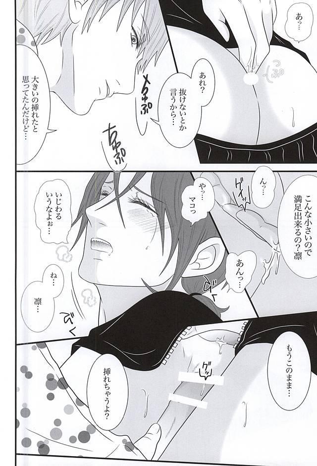 Fight ☆ Ippatsu ♥ 9
