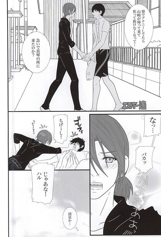 Fight ☆ Ippatsu ♥ 5