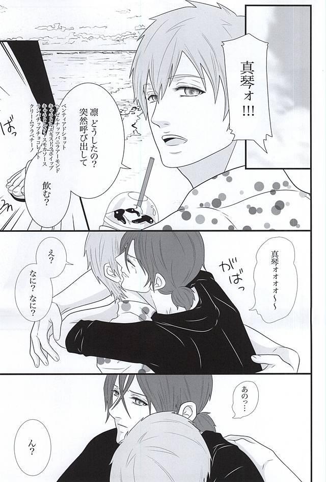 Fight ☆ Ippatsu ♥ 6
