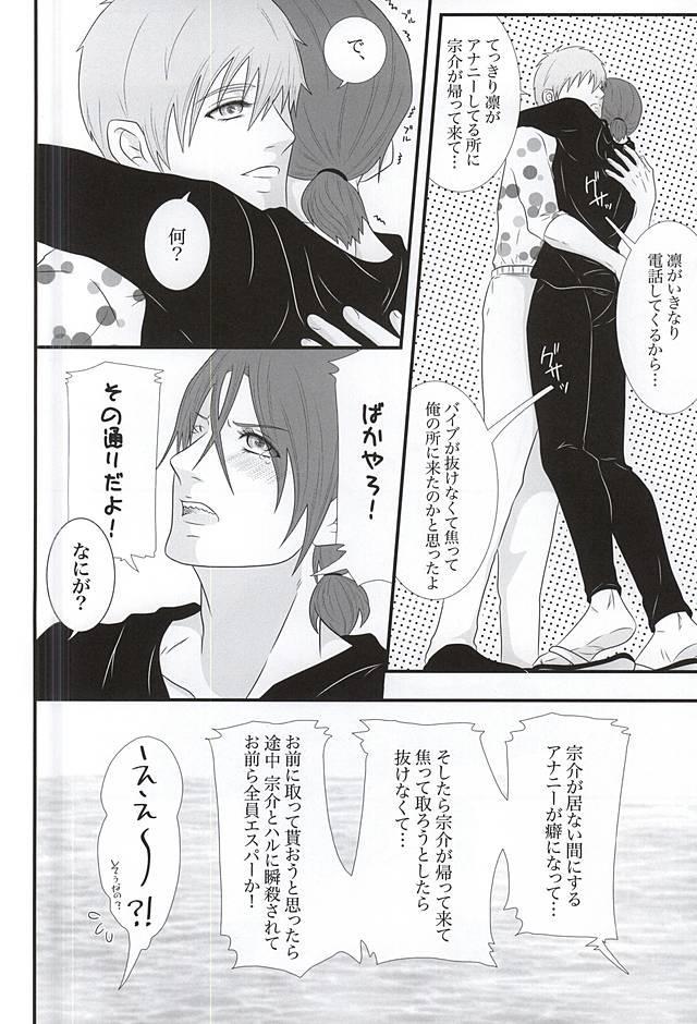 Fight ☆ Ippatsu ♥ 7
