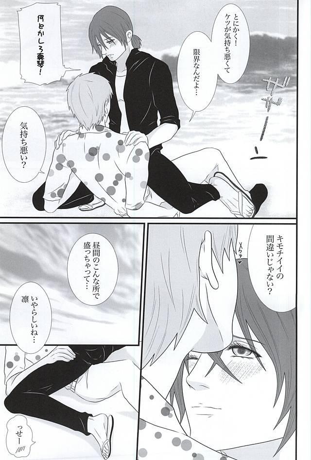 Fight ☆ Ippatsu ♥ 8