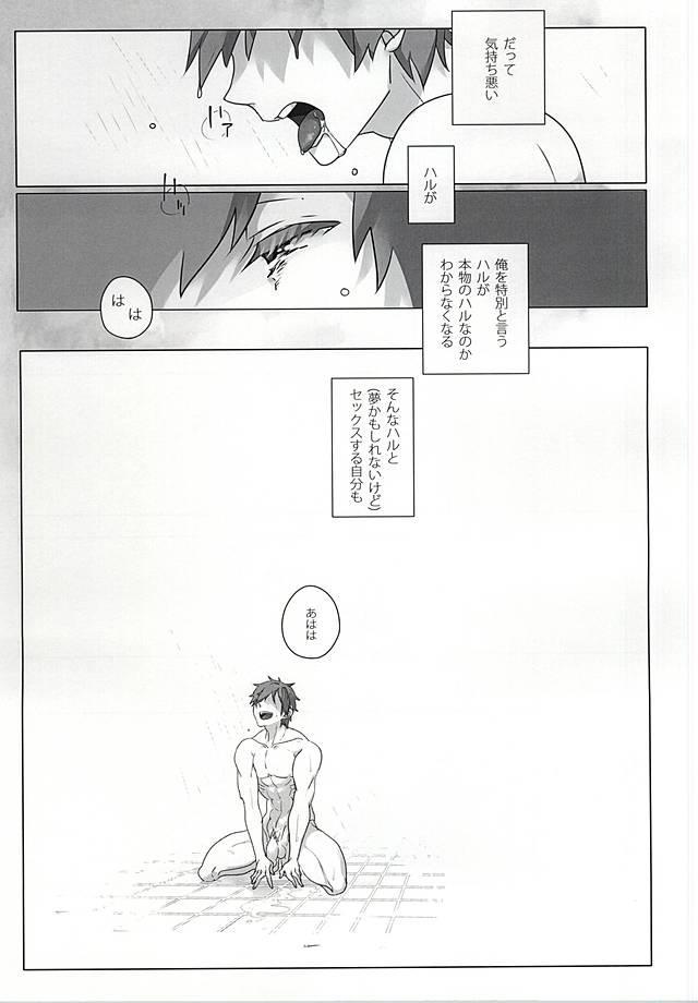浮遊する夢 12
