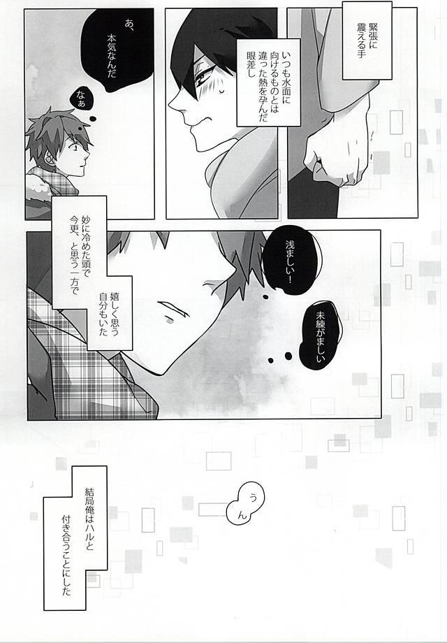 浮遊する夢 6