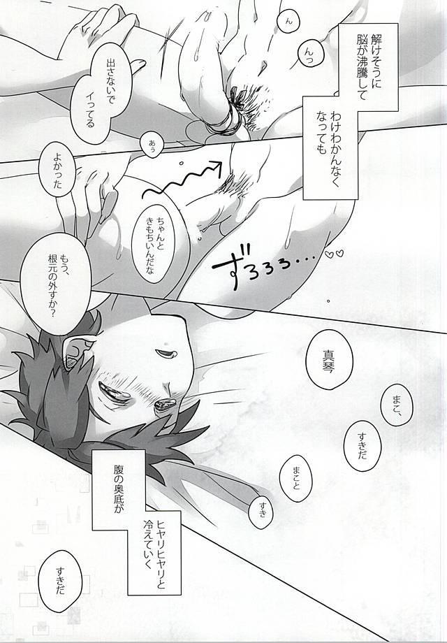 浮遊する夢 8
