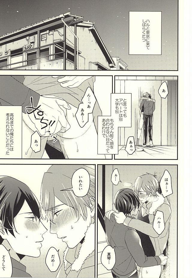 Tokyo Love Phrase 5