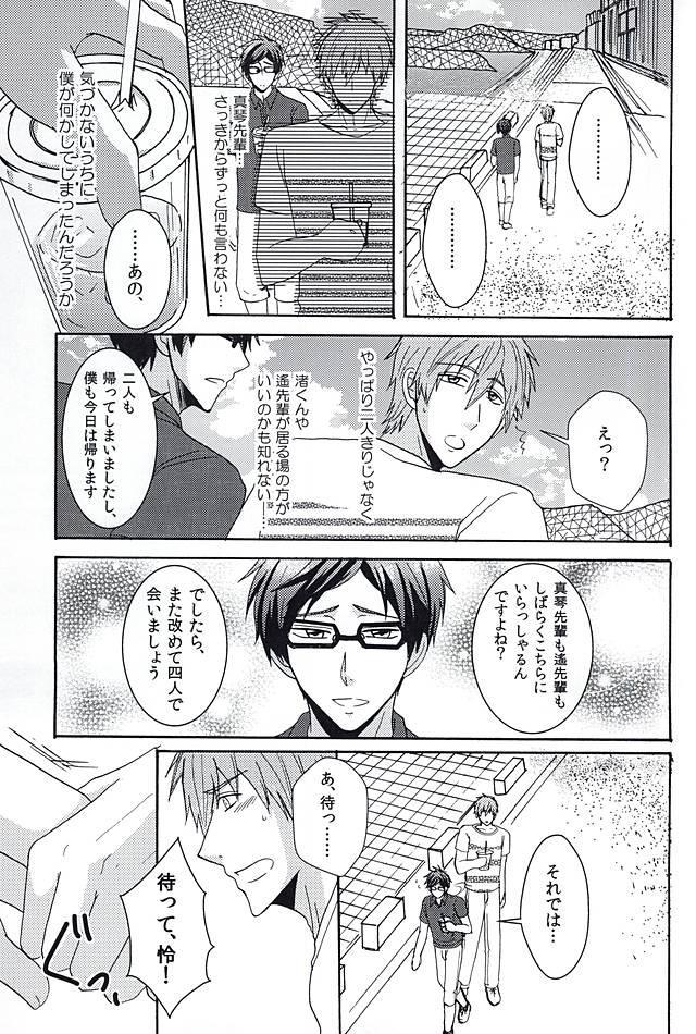 夏の憂鬱 15