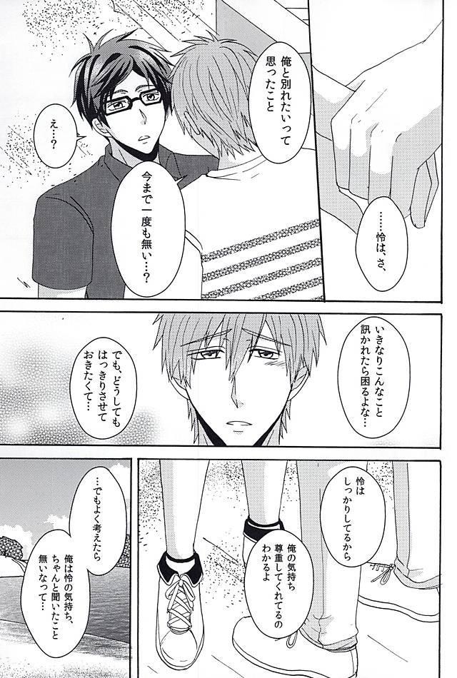 夏の憂鬱 17
