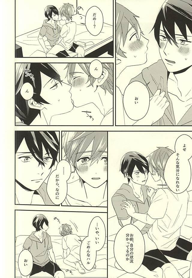 Makoto-kun no Onegai 11