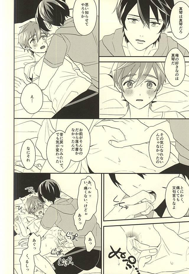 Makoto-kun no Onegai 13
