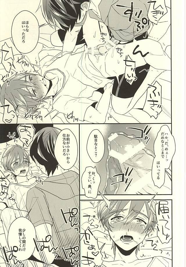 Makoto-kun no Onegai 16
